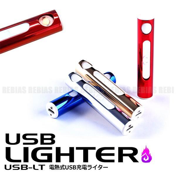 USBライター 充電式 電熱式 ガス・オイル不要 安全 安心 自動電源OFF エコ|rebias