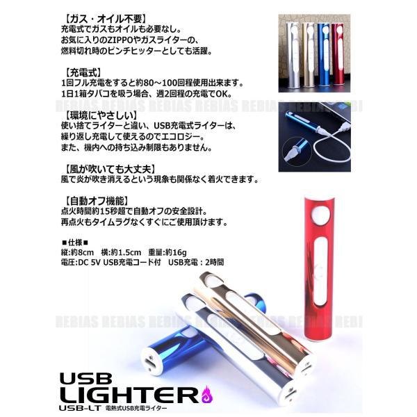USBライター 充電式 電熱式 ガス・オイル不要 安全 安心 自動電源OFF エコ|rebias|02