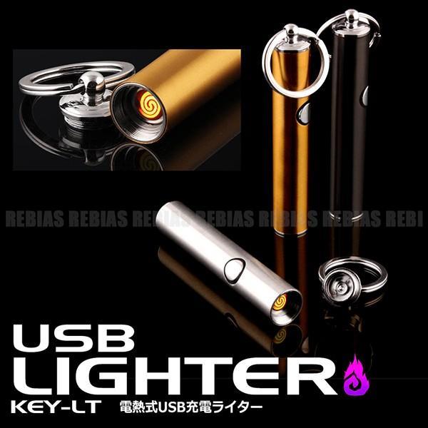 USBライター 充電式 キーホルダー型 電子 ライター 小型 スリム 防風 安全|rebias