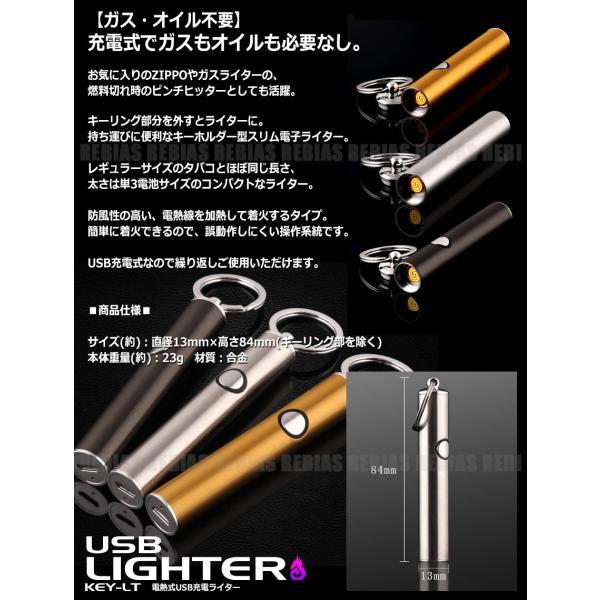 USBライター 充電式 キーホルダー型 電子 ライター 小型 スリム 防風 安全|rebias|02