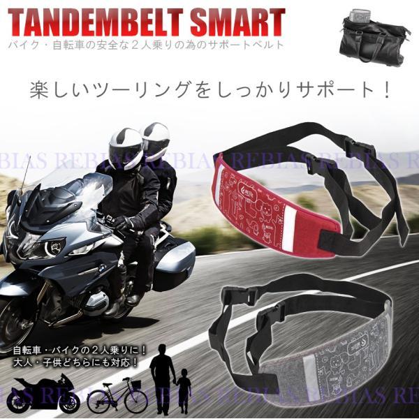 タンデム ベルト スマート 2人乗り 補助 サポート バイク 自転車 グレー レッド パープル 子供 大人 tandem belt smart|rebias|02