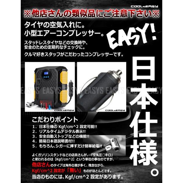 自動車用 タイヤ 空気入れ シガーソケット用 エアーコンプレッサー デジタル Kgf DC12V|rebias|02
