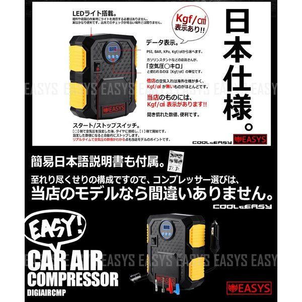自動車用 タイヤ 空気入れ シガーソケット用 エアーコンプレッサー デジタル Kgf DC12V|rebias|03
