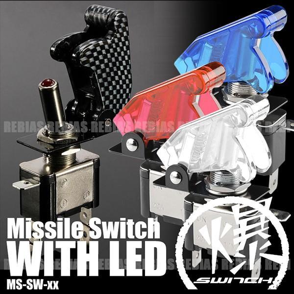ミサイルスイッチ LED 内蔵 トグルスイッチ 誤操作防止 カバー 12V 内装 インテリア カスタム|rebias