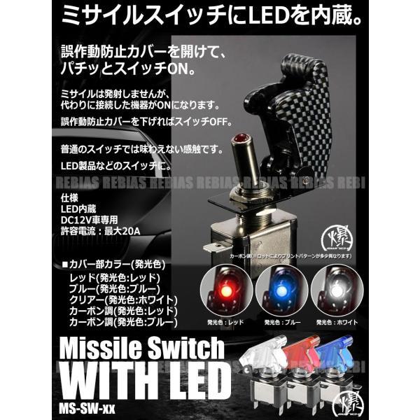ミサイルスイッチ LED 内蔵 トグルスイッチ 誤操作防止 カバー 12V 内装 インテリア カスタム|rebias|02