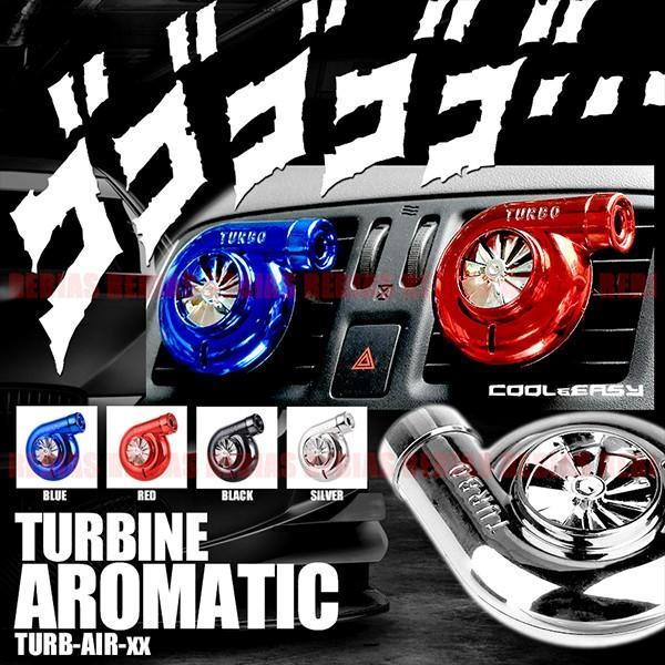 タービン エアコン カバー 風速連動 ターボ 芳香剤 回転 ファン 内装|rebias