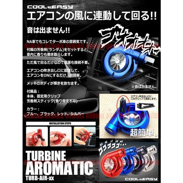 タービン エアコン カバー 風速連動 ターボ 芳香剤 回転 ファン 内装|rebias|02