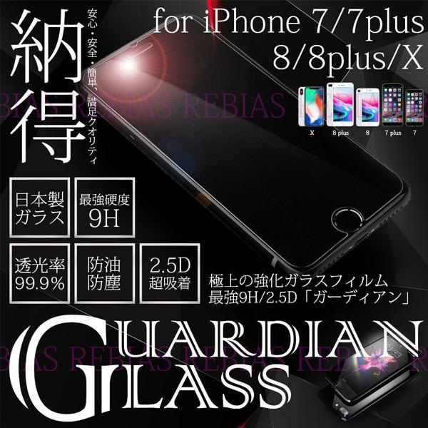 iPhone ガラスフィルム 9H 強化 iPhonex iPhone8 iPhone7 plus プレゼント スマホ 保護フィルム|rebias
