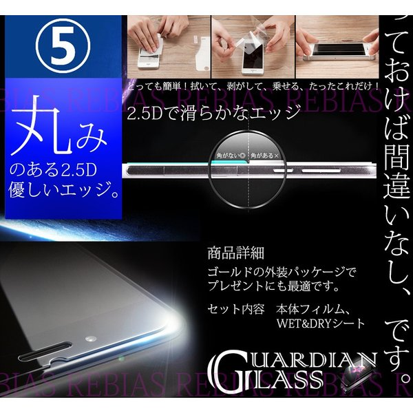iPhone ガラスフィルム 9H 強化 iPhonex iPhone8 iPhone7 plus プレゼント スマホ 保護フィルム|rebias|06