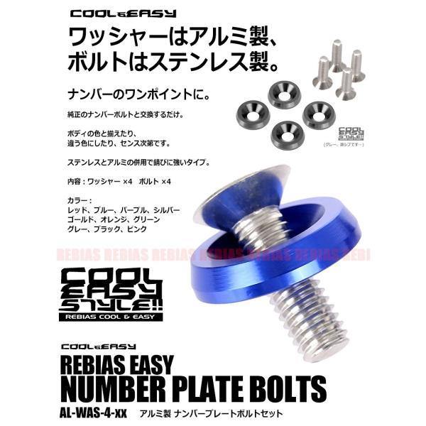 ナンバープレート ボルト ワッシャー 4個セット アルミ ステンレス M6 汎用 車 外装|rebias|02