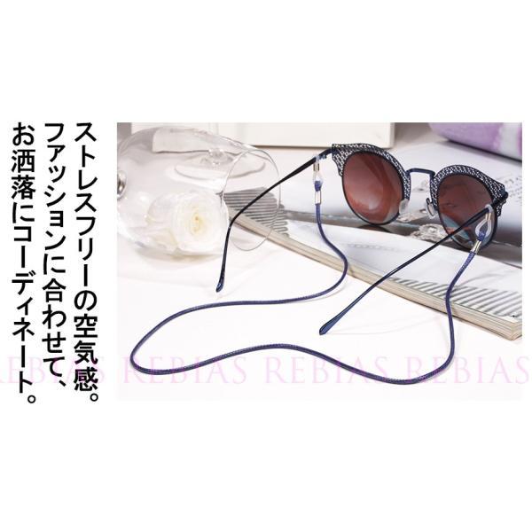 メガネ チェーン エア ロープ 眼鏡 ストラップ Air Rope GLASSES CHAIN rebias 03