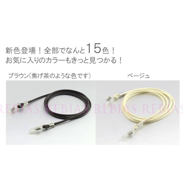メガネ チェーン エア ロープ 眼鏡 ストラップ Air Rope GLASSES CHAIN rebias 05