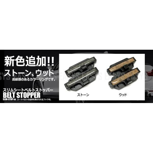 スリムシートベルトストッパー フック付き 2個セット 圧迫感軽減 スリムタイプ 内装|rebias|04