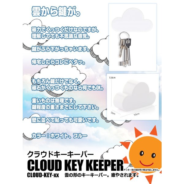 クラウドキーキーパー 雲 磁石 マグネット鍵 キー 保管 管理 ぶら下げる CLOUD KEY KEEPER|rebias|02