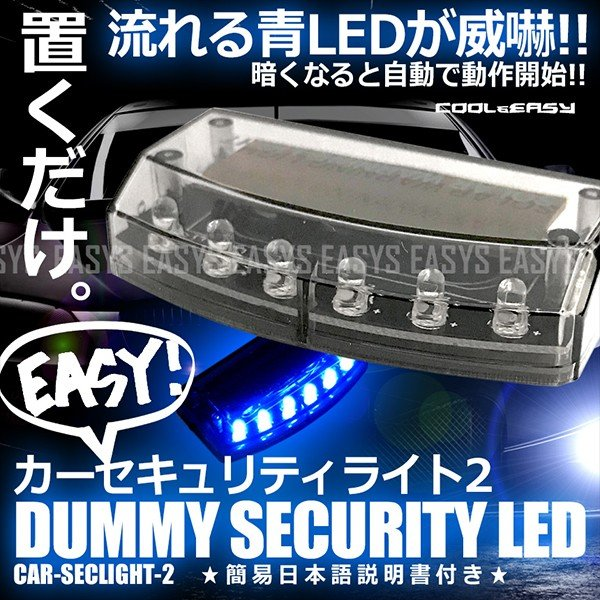 ダミー セキュリティ ソーラー カーセキュリティライト2 置くだけ 簡易日本語説明書付 点滅 LED ブルー 内装|rebias