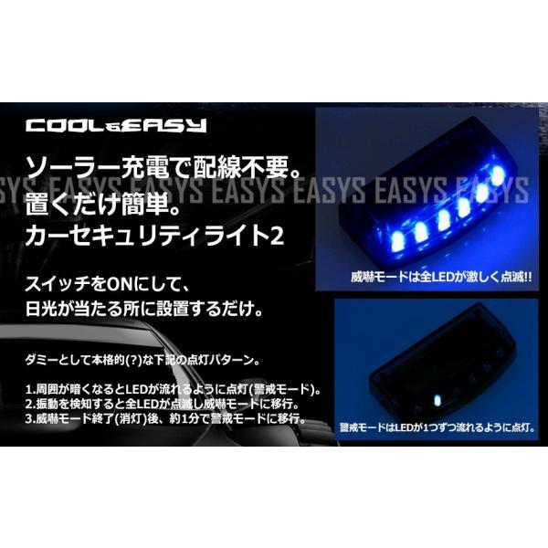 ダミー セキュリティ ソーラー カーセキュリティライト2 置くだけ 簡易日本語説明書付 点滅 LED ブルー 内装|rebias|02