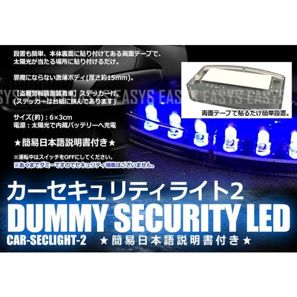 ダミー セキュリティ ソーラー カーセキュリティライト2 置くだけ 簡易日本語説明書付 点滅 LED ブルー 内装|rebias|03