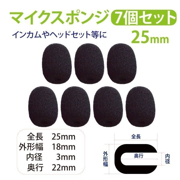 【2個以上送料無料】マイクスポンジ カバー ヘッドセット 風防 インカム 7個セット サイズ 全長25mm~40mm|rebirthlife21|06
