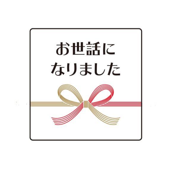 お世話になりました シール 30枚 水引き 日本製 リボン 上品 和風 退職 卒業 引越し ギフト プレゼント|rebirthlife|02