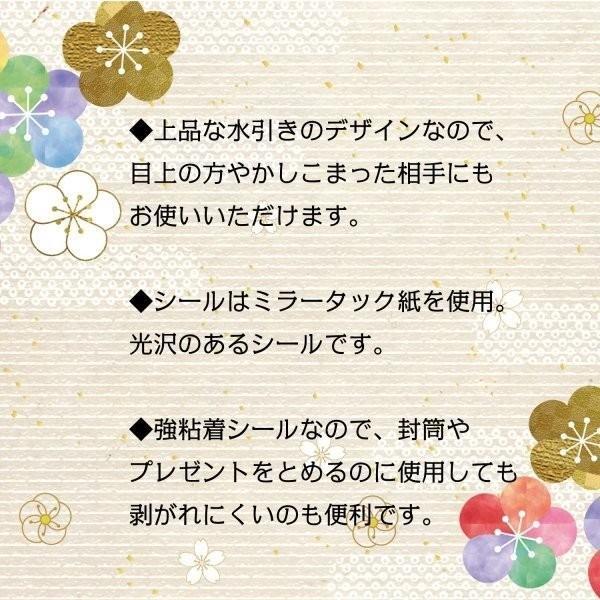 お世話になりました シール 30枚 水引き 日本製 リボン 上品 和風 退職 卒業 引越し ギフト プレゼント|rebirthlife|05