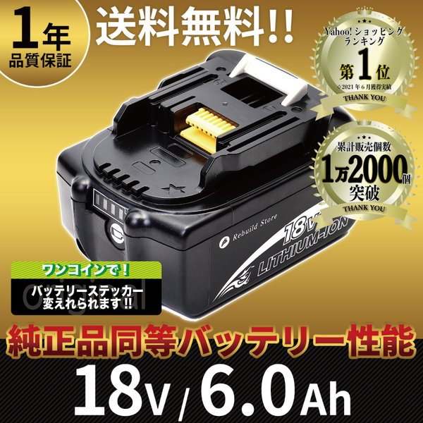 マキタ バッテリー 18V 互換性 1860 BL1860 互換 残量表示付き 1年保証|rebuild-store