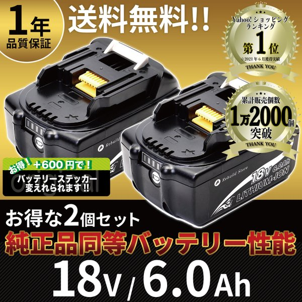 マキタ バッテリー 18V 互換性 1860 BL1860B 互換 残量表示付き 1年保証 2個セット|rebuild-store