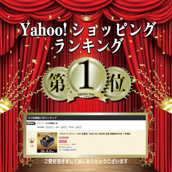 マキタ バッテリー 18V 互換性 1860 BL1860B 互換 残量表示付き 1年保証 2個セット|rebuild-store|03