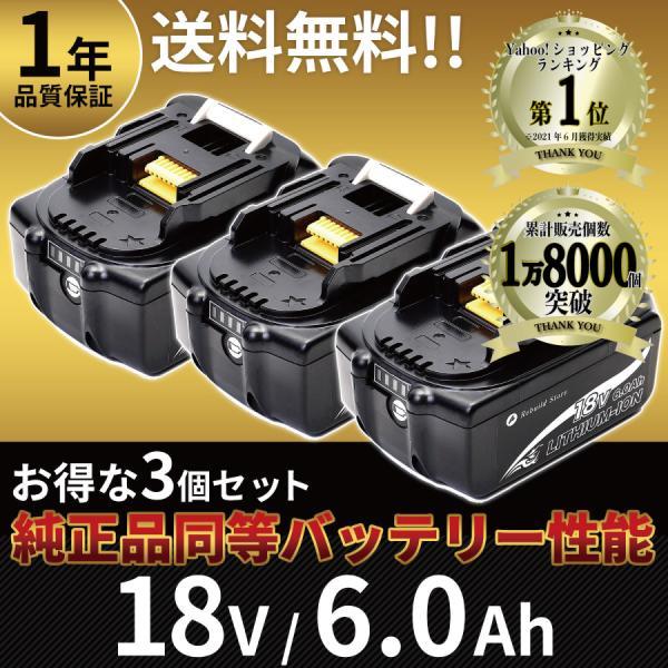 マキタ バッテリー 18V 互換性 1860 BL1860B 互換 残量表示付き 1年保証 3個セット|rebuild-store