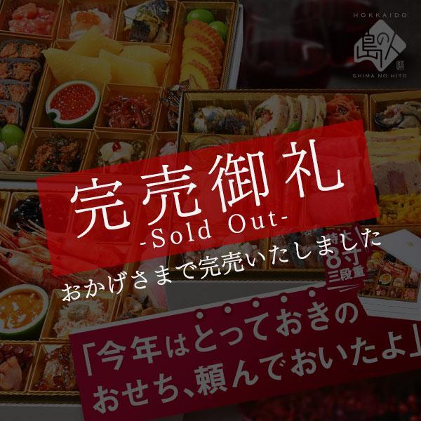 おせち おせち料理2020 ランキング お節 御節 (2人前 3人前) 北海道 高級 海鮮おせち 礼文島の四季 「うすゆき」 二段重 2019|rebun