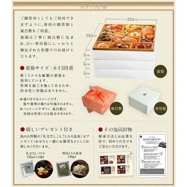 おせち お節 ランキング 2021 北海道 海鮮 和風 特大8寸 二段重 31品目 2〜3人前 高級 「うすゆき」 冷凍|rebun|11