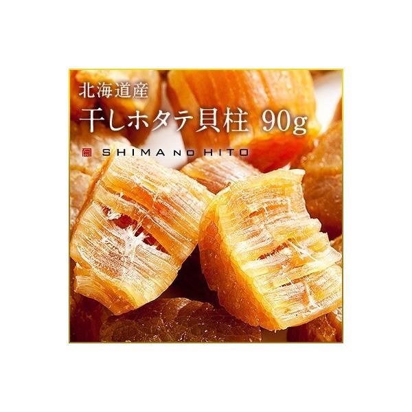 干しホタテ貝柱 90g 北海道産 貴重な北海道産のほたてを100%使用 お徳用 割れ品 ご自宅用 乾物 干し貝柱 お取り寄せ
