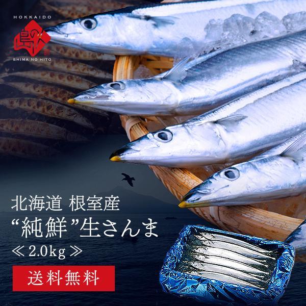 さんま 秋刀魚 2021 取り寄せ サンマ 【10月23〜24日お届け】 島の人 北海道 根室産 生サンマ 2.0kg 17〜19尾 送料無料 大サイズ