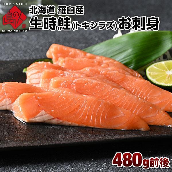 お取り寄せグルメ 高級北海道 羅臼産 ときしらず トキシラズ 時鮭 鮭 サケ お刺身 サーモン 480g前後 北海道 グルメ ギフト魚