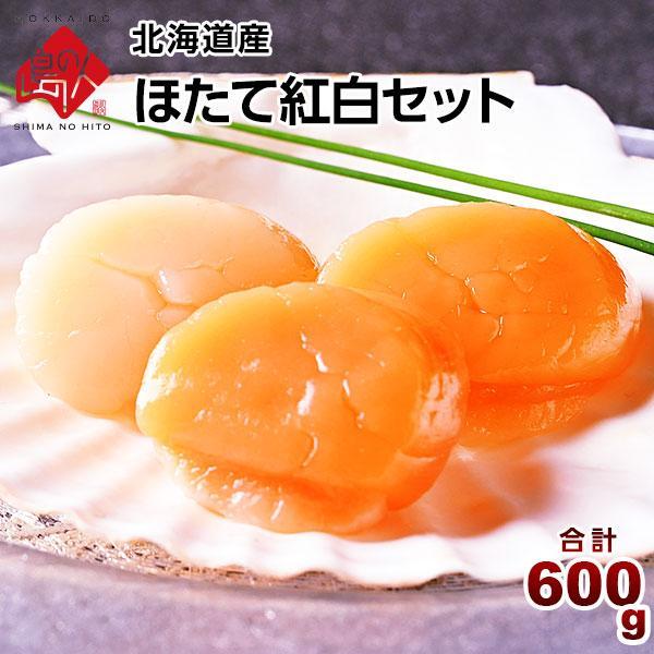 (ホタテ ほたて 帆立) 北海道産 生冷ホタテ 紅白セット 600g ギフト プレゼント用 北海道 内祝