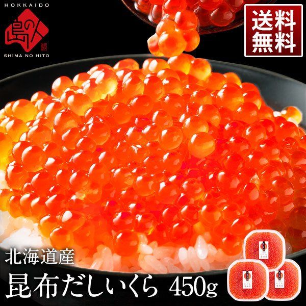ご飯のお供 お取り寄せグルメ ランキング いくら イクラ 鮭 醤油漬け 北海道産 450g いくら丼 昆布だしいくら 北海道 海鮮 人気【送料無料】