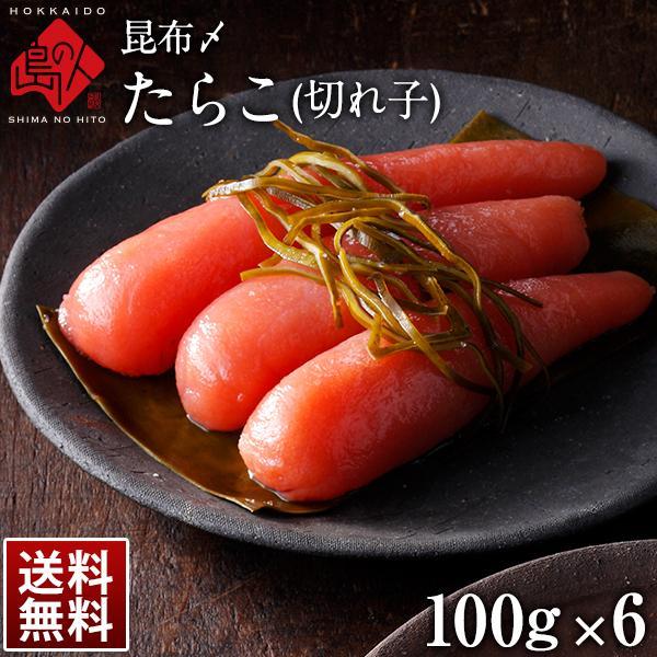 利尻昆布仕立て 昆布〆 たらこ 切れ子 600g(100g×6) 北海道 お土産 お取り寄せ ギフト 食べ物 食品 おにぎらず