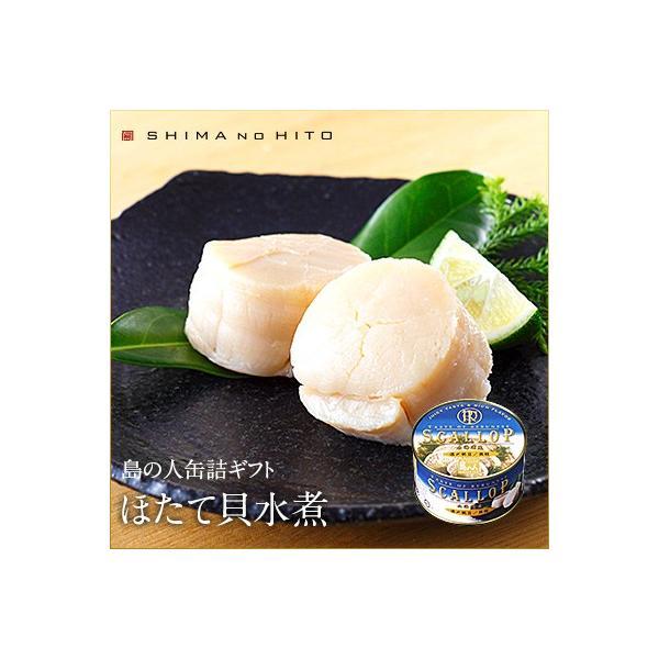 食べごたえ抜群! 北海道産 ホタテ貝柱 缶詰 125g フレーク 水煮 ほたて 帆立 北海道 グルメ 食品 景品 海鮮