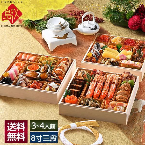【送料無料】北海道高級海鮮おせち「えんれいそう」2019(4~5人前)