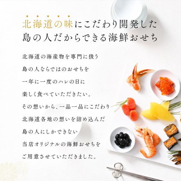 おせち 2021 おすすめ 人気 ランキング 予約 通販 お節 北海道 海鮮 和風 二大蟹付き タラバ ズワイ 特大8寸 三段重 46品目 4〜5人前 高級  さくらそう 冷凍|rebun|04