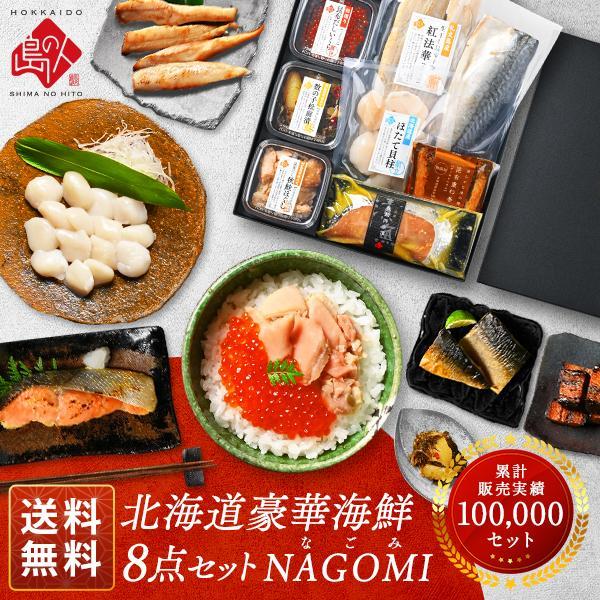 母の日ギフト 食べ物母の日ギフトプレゼント2021お取り寄せグルメ 海鮮高級ギフト北海道海鮮7点セット内祝い魚人気通販