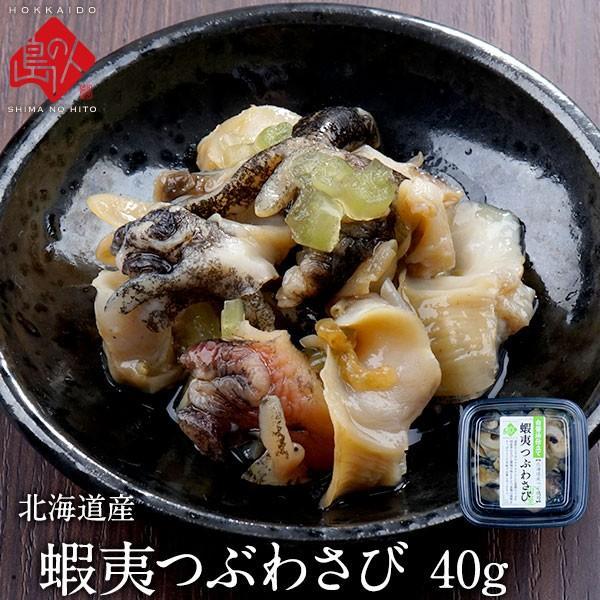 つぶ貝 ツブ貝 島の人 生珍味 蝦夷 つぶわさび 40g 少量パック 北海道 お取り寄せグルメ