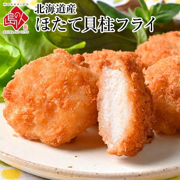 北海道産 プリプリほたて貝柱フライ 300g 当店オリジナル 帆立 貝柱 揚げ物 冷凍食品 惣菜