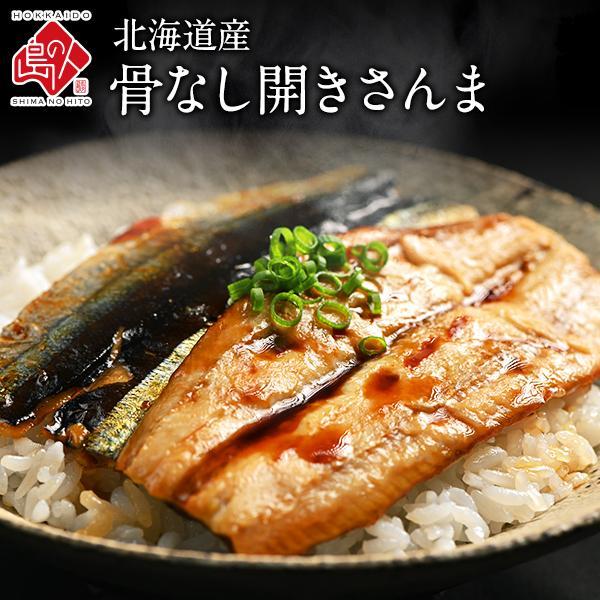 サンマ 秋刀魚 グルメ 食品 食べ物 魚 骨抜き 北海道産 骨なし開きさんま 10枚 骨取り 骨なしで調理も簡単に お取り寄せ ご飯のお供 ご飯のおとも
