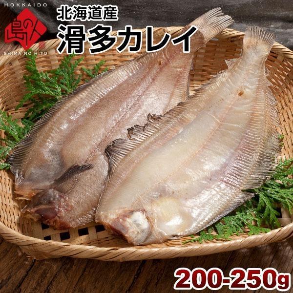 生干し 昆布 干物 カレイ 北海道産 なめたカレイ 200-250g なめた干物 海鮮 北海道 内祝