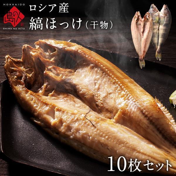干物 魚 ホッケ 法華 ロシア産 有頭縞ほっけ ほっけ開き 400-500g 10枚セット お取り寄せ グルメ 食品 食べ物 お取り寄せグルメ
