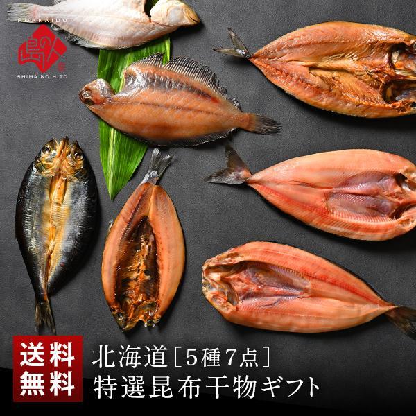 北海道 お試し干物セット (6種類12尾入り)