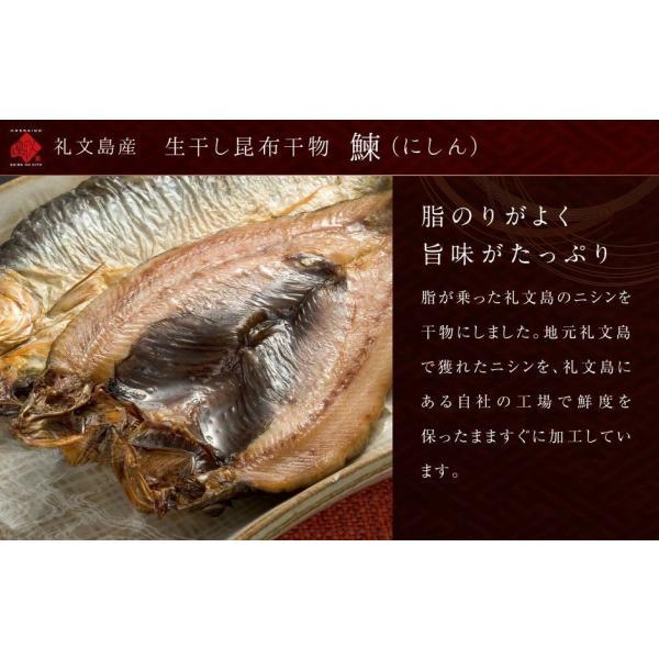 干物 北海道 ホッケ ニシン サバ 秋鮭 八角 カレイ 特選干物セット(7種7尾入り) 送料無料|rebun|06