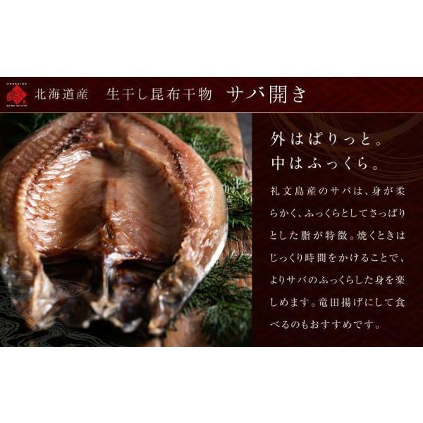 干物 北海道 ホッケ ニシン サバ 秋鮭 八角 カレイ 特選干物セット(7種7尾入り) 送料無料|rebun|08
