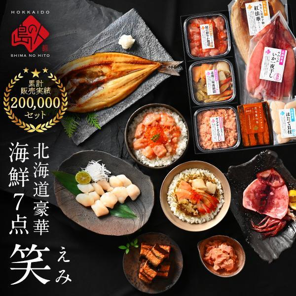 お中元 ギフト 暑中見舞い 残暑見舞い 敬老の日 詰め合わせ 北海道 人気 おすすめ のし 海鮮 プレゼント ランキング 食べ物 内祝い お返し 「7点セット」|rebun