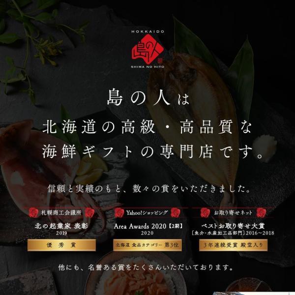 お中元 ギフト 暑中見舞い 残暑見舞い 敬老の日 詰め合わせ 北海道 人気 おすすめ のし 海鮮 プレゼント ランキング 食べ物 内祝い お返し 「7点セット」|rebun|05
